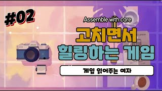 Assemble with care #2 커피머신도 고쳐…