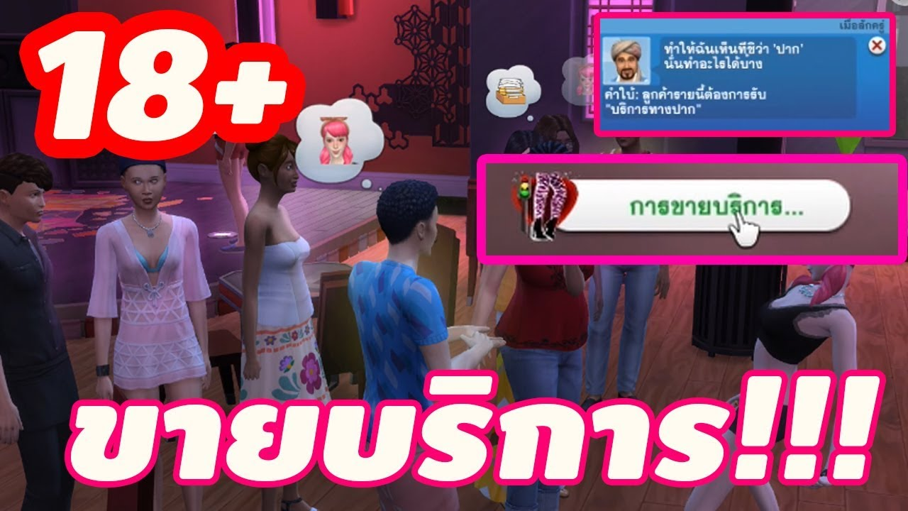 บริการ ได้เงินดีทีเดียว The Sims 4 บริการ 18+