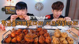 [BBQ] 시크릿닭다리, 자메이카 [굽네치킨] 볼케이노 닭다리 먹방~!! social eating Mukbang(Eating Show)