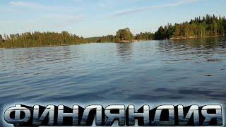 Поездка на озеро в Финляндии