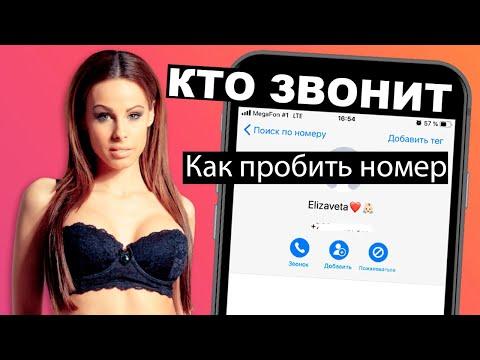 ТОП-5 ПРИЛОЖЕНИЙ ДЛЯ ОПРЕДЕЛЕНИЯ НЕИЗВЕСТНЫХ НОМЕРОВ НА IPHONE