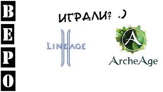 ArcheAge. Lineage 2 , AA =