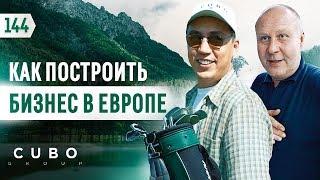 Словения. 10 направлений для инвестирования в Европе. Учусь играть в гольф