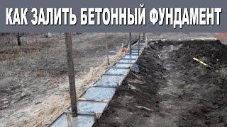 Как самому сделать бетонный фундамент из подручных средств