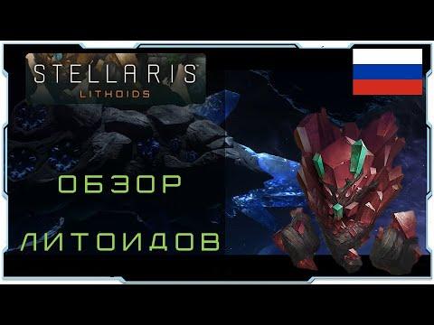 Stellaris Lithoids I Обзор Литоидов - внешний вид и новые фичи |