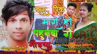 Daru Pike Maro ho Khortha HD video #Misti Priya 2019