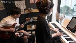 음악학원 쌤들은 쉬는 시간에 뭘할까? (Feat. 인생…