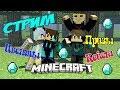 Minecraft Стрим на сервере SibCraft / Стрим с подписчиками на сервере Minecraft (Розыгрыши кейсов)