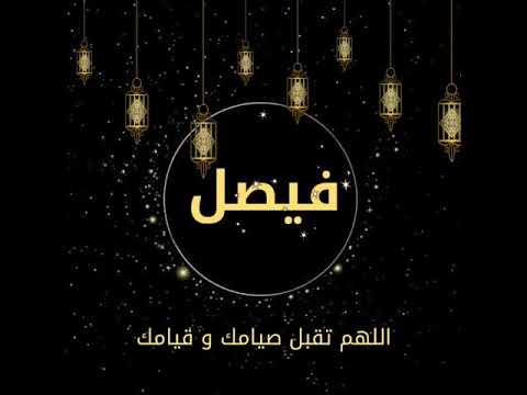 هدية لكل المشتركين علي قناتنا تصميم تهنئة بشهر رمضان بإسم محمد اكتب اسمك في الكومنتات Youtube