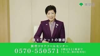新型コロナウイルス感染症に関する東京都からのお知らせ(感染拡大の防止)