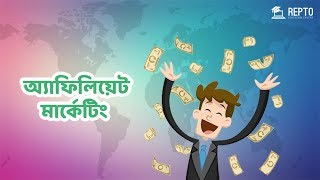 How to Earn $1000+ Per Month with Affiliate Marketing || Complete Bangla Tutorial