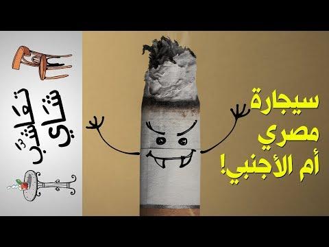 {تعاشب شاي} (176) سيجارة مصري.. أم الأجنبي! 🚬