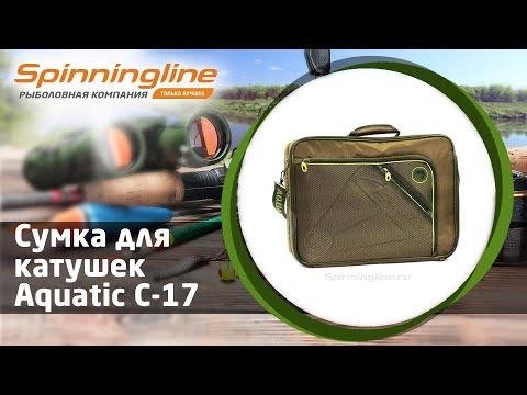 сумка для рыболовной катушки акватик