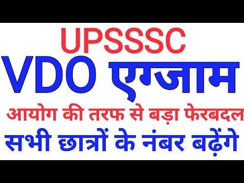 UPSSSC VDO EXAM RESULT आयोग की तरफ से बड़ा फेरबदल