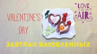 Завтрак влюбленных на День святого Валентина