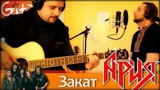 Закат - АРИЯ / Как играть на гитаре (2 партии)? Аккорды, табы - Гитарин