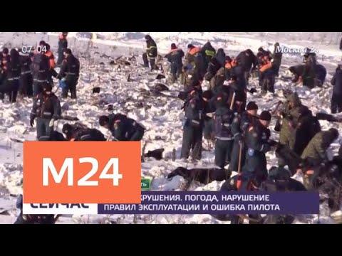 Смотреть Предварительные данные расшифровки черных ящиков Ан-148 могут появиться сегодня - Москва 24 онлайн