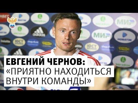 Евгений Чернов: «Приятно находиться внутри команды» L РФС ТВ