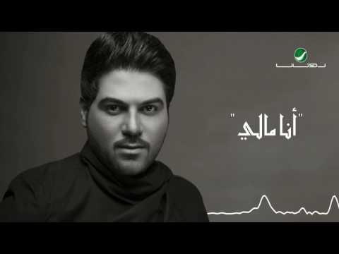 Waleed Al Shami ... Ana Mali - With Lyrics | وليد الشامي ... انا مالي - بالكلمات