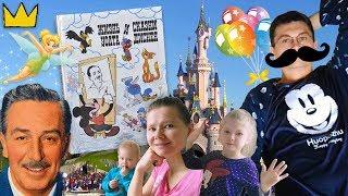 ДЕНЬ ВАРЕНЬЯ ВОВЫ / Жизнь и сказки УОЛТА ДИСНЕЯ Life of Walt Disney – обзор книги