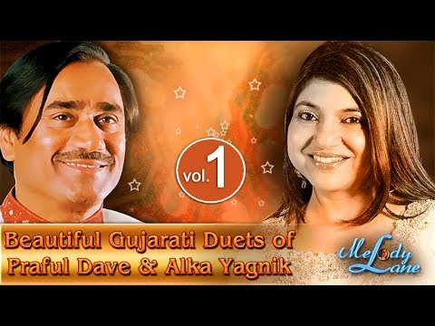 Beautiful Gujarati Duets of Praful Dave & Alka Yagnik • Vol 1