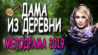 ЗДОРОВСКИЙ ФИЛЬМ!! ٭٭ДАМА ИЗ ДЕРЕВНИ٭٭ Русские мелодрамы 2019 премьера HD 1080P