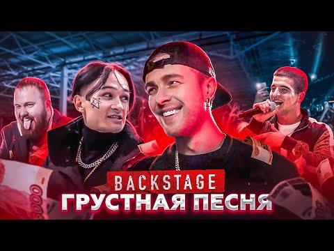 Как снимали клип: THRILL PILL, Егор Крид & MORGENSHTERN - Грустная Песня | Backstage