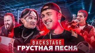 Download Как снимали клип: THRILL PILL, Егор Крид & MORGENSHTERN - Грустная Песня | Backstage Mp3 and Videos