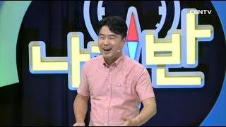 CGNTV '나침반' 분홍목사 2탄