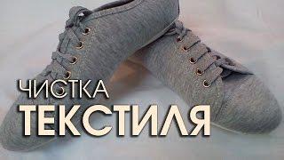 Как почистить текстильную обувь