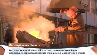 видео волгоградская область
