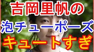 """【関連動画】 吉岡里帆、胸キュンの公開""""生キス顔""""を披露 資生堂『エリ..."""