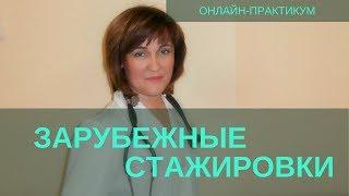 Онлайн-практикум. Видео урок №1. Зарубежные стажировки для врачей