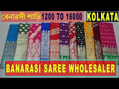 Banarasi Silk Saree Wholesaler in Barabazar || Kolkata