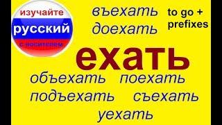 № 231   Русский язык:  ЕЗДИТЬ / ЕХАТЬ + приставки