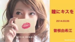 『瞳キスを』曽根由希江 6thシングル 2014.03.05発売 作詞・作曲:曽根...