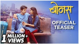 BONUS - OFFICIAL TEASER | बोनस | Gashmeer Mahajani | Pooja Sawant | Saurabh Bhave | New Movie 2020