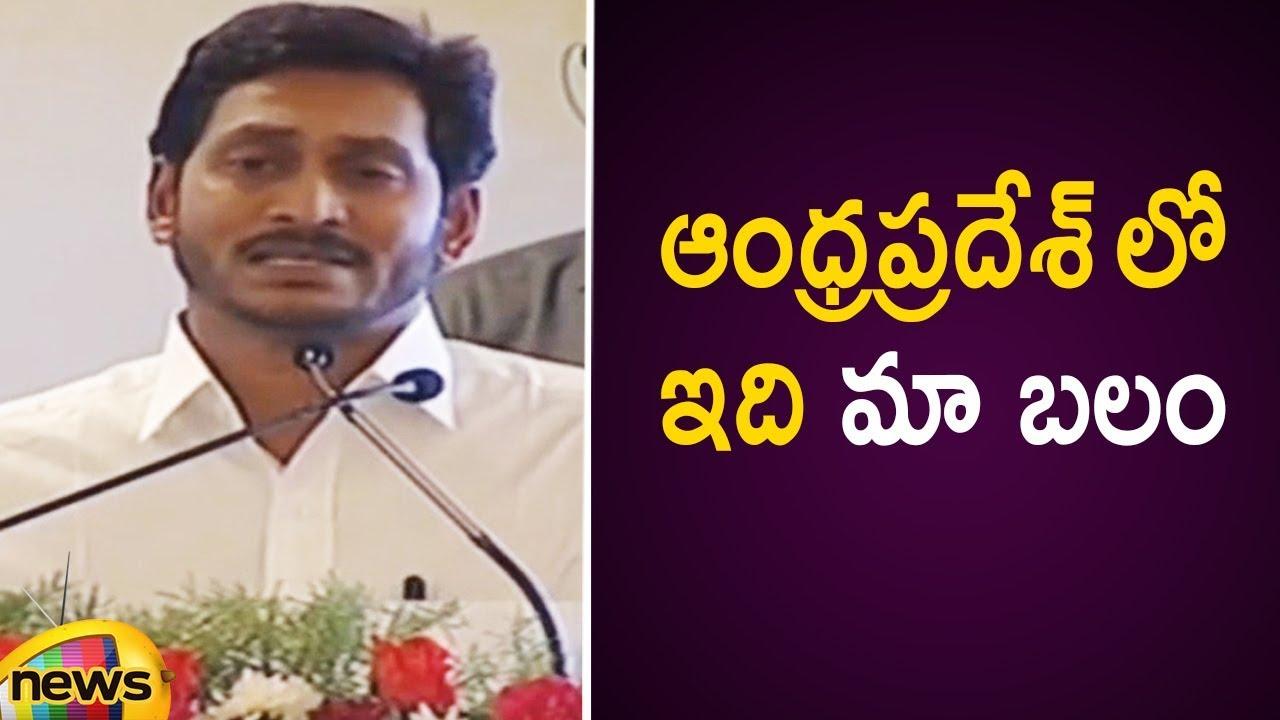 Jagan Speech About YSRCP Strength In AP State [HD] (Video)