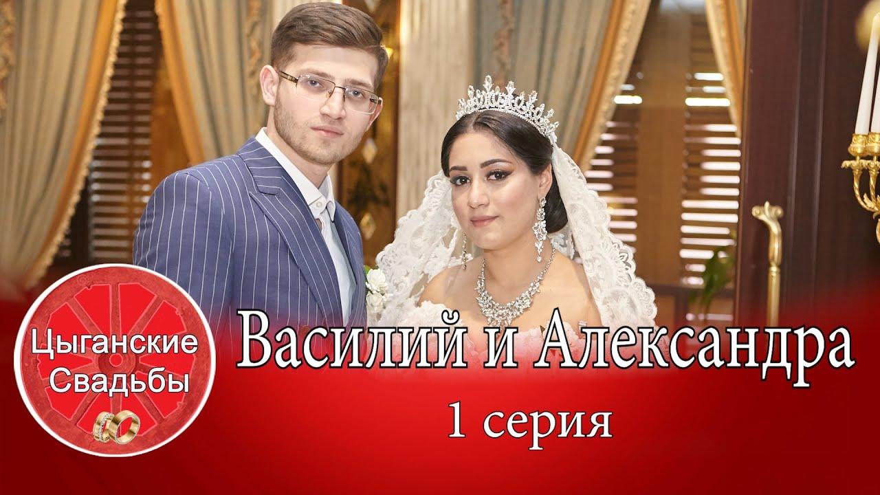 Цыганская свадьба Василия и Александры. 1 часть