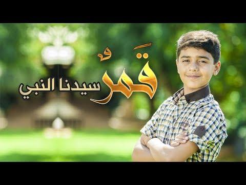 قمر سيدنا النبي - مؤمن الجناني | Toyor Al Janah