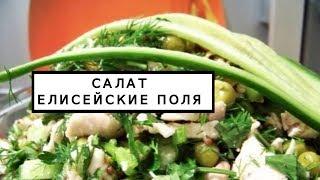 """Салат """"Елисейские поля"""" рецепт с фото пошагово"""