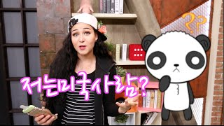 What Does Chonunmigooksaram Mean? #AskMigook Q&A