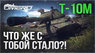 Обзор Т 10М ЧТО ЖЕ С ТОБОЙ СТАЛО  War Thunder