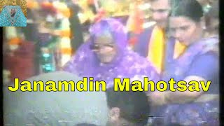 Janamdin Mahotsav 1992 जन्मदिन महोत्सव पूज्य माताजी 1992