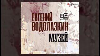 Музей | Евгений Водолазкин (аудиокнига)