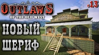 Outlaws of the Old West #13