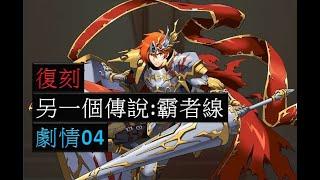 """【夢幻模擬戰】另一個傳說:霸者線 劇情04 """"復刻"""""""