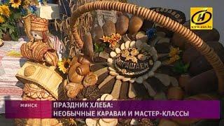 «Праздник хлеба» в Минске: необычные караваи, мастер-классы и скидки до 20%