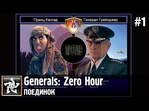 Generals: Zero Hour Поединок ★ Принц Кассад против Генерал Грейнджер ★ #1
