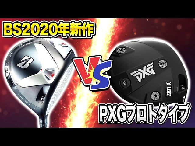 【新作 ブリヂストンゴルフ TOUR BX #2】世界で限定500個のPXGドライバー比較!!  【BRIDGESTONE GOLF TOUR BX】【PXG 0811 X Prototype】